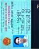 01 - Authenticated copies of passport or ID card of authorized person(s)